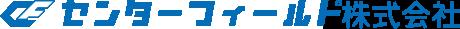 システム開発ならセンターフィールド株式会社ロゴ