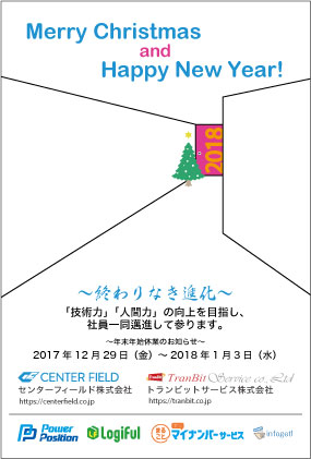 greeting2017_2018